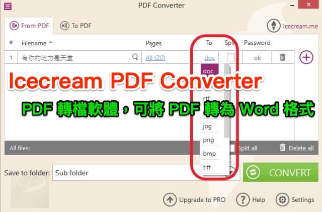 Icecream PDF Converter 2.84 英文版 (for Windows)