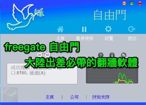 freegate 7.68 中文免安裝版 (for Windows)