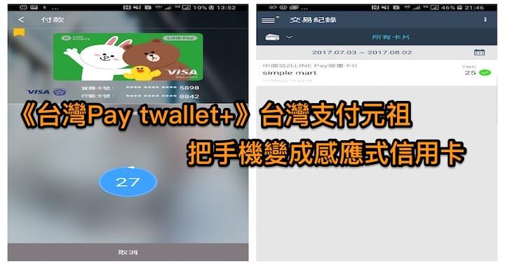 《台灣Pay twallet+》 (Android 2.0.310 / iOS 1.1.100)