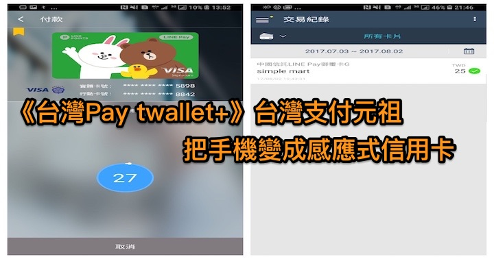 《台灣Pay twallet+》 (Android 2.0.310 / iOS 1.1.100)