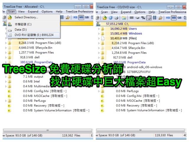 TreeSize Portable 4.3.1.494 英文可攜版 (for Windows)