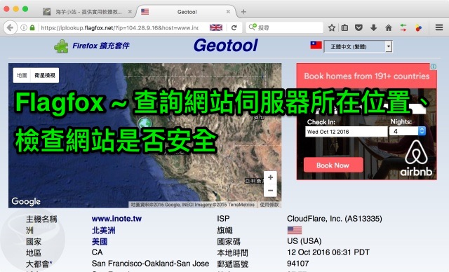 瀏覽器《Flagfox》中文安裝版 (Firefox)