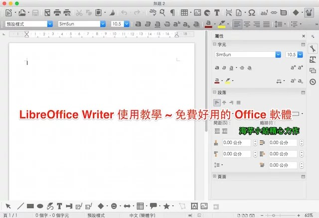 LibreOffice教學