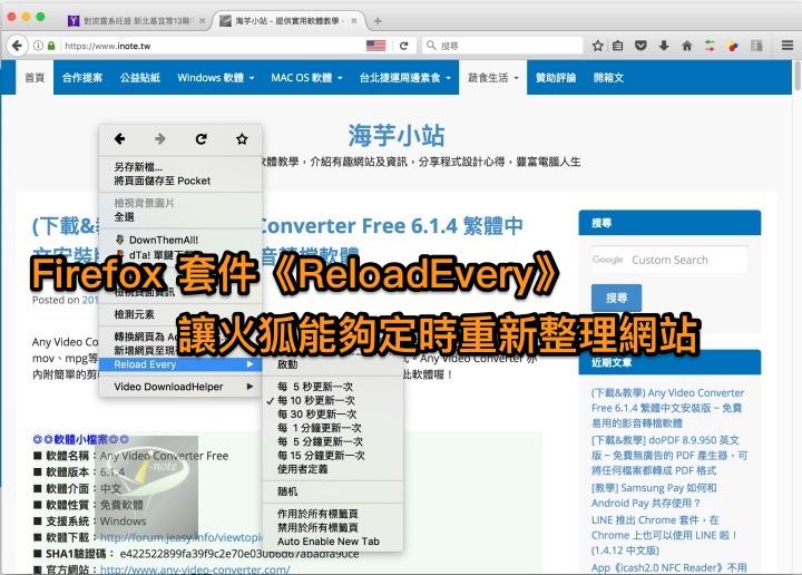 ReloadEvery_firefox