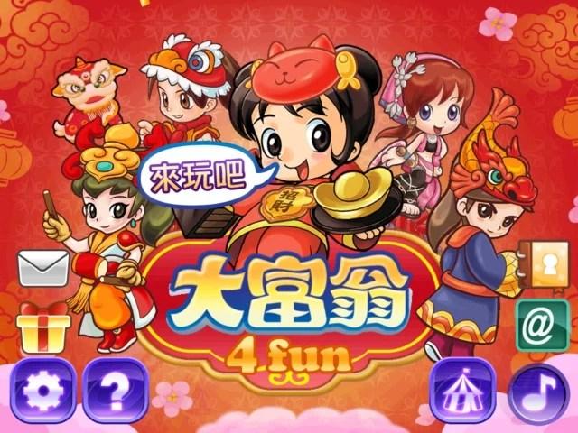 app 大富翁-1