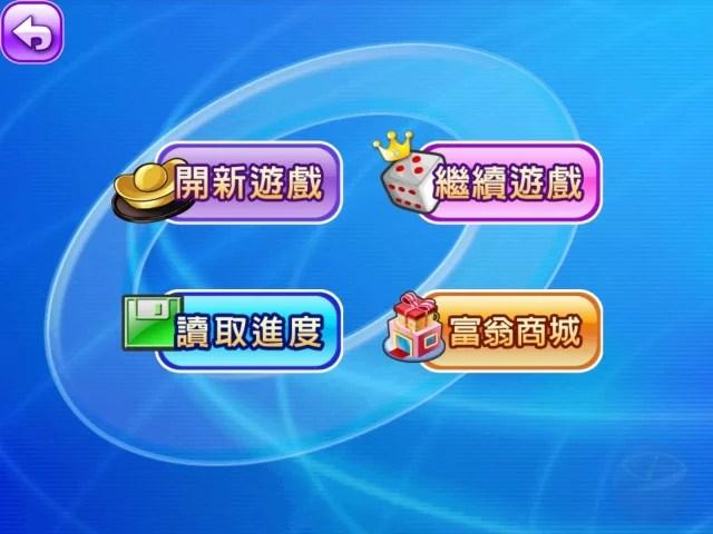 app 大富翁-4
