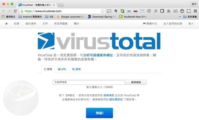VirusTotal-1