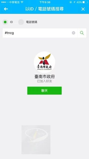 台南市政府LINE-1