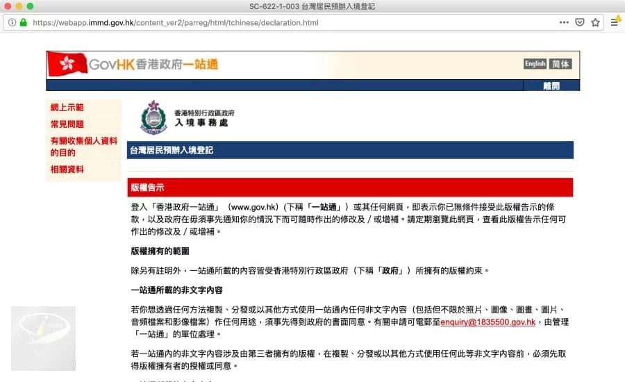 hongkong_visa_1