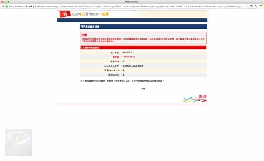 hongkong_visa_5