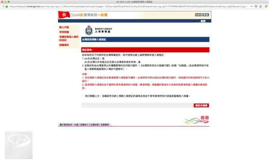 hongkong_visa_6