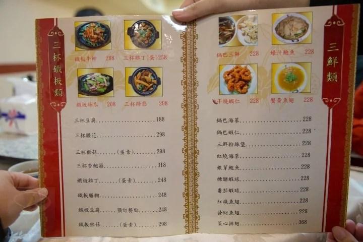 京園素食館-6