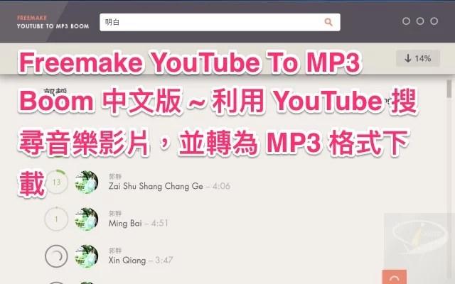 Freemake_YouTube_To_MP3_Boom