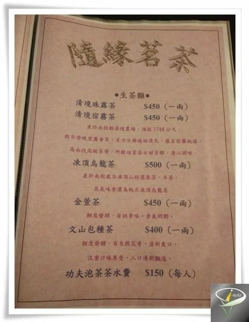 隨緣居素食茶藝餐廳-14