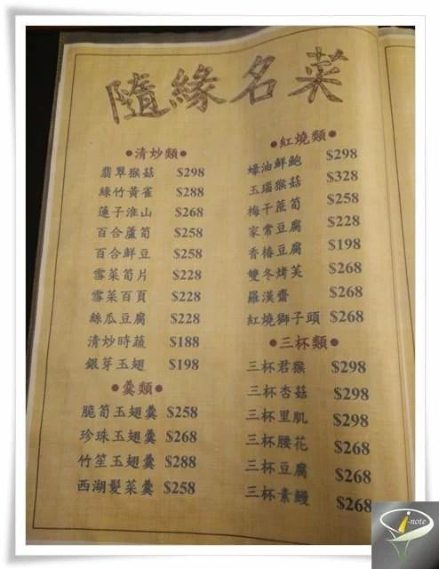 隨緣居素食茶藝餐廳-5