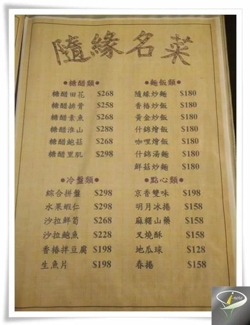 隨緣居素食茶藝餐廳-6