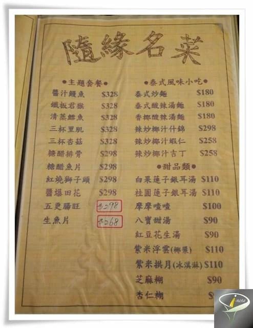 隨緣居素食茶藝餐廳-8