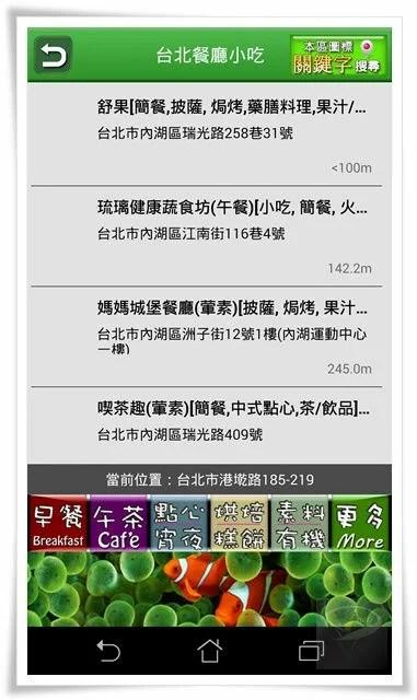 app愛素食生活通-4