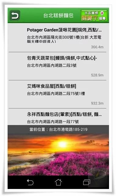 app愛素食生活通-6