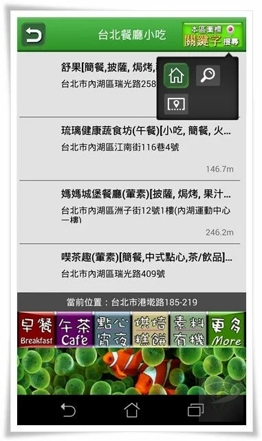 app愛素食生活通-9