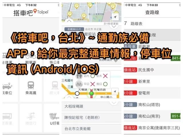 搭車吧台北