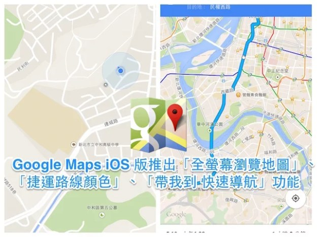 google_maps_ios_4_4_0