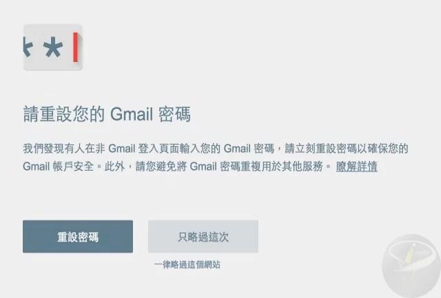 Chrome-Password-Alert
