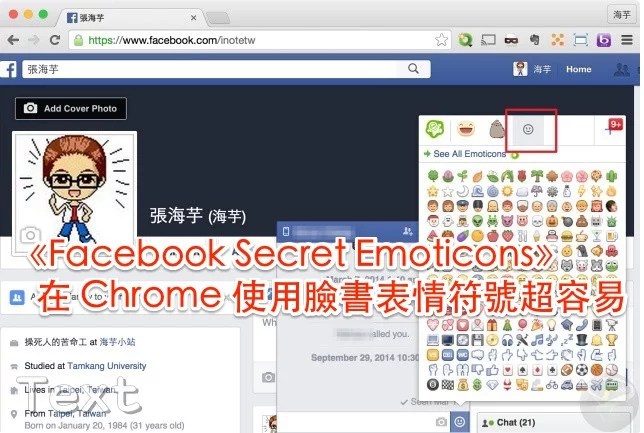 Facebook_Secret_Emoticons