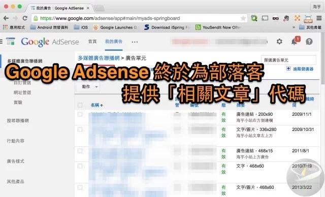 google-adsense-related-post-code