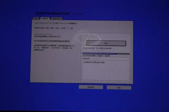 apple-hardware-test-2