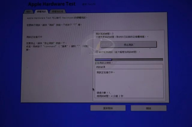 apple-hardware-test-4