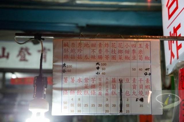 南投埔里素食鹽酥雞-2