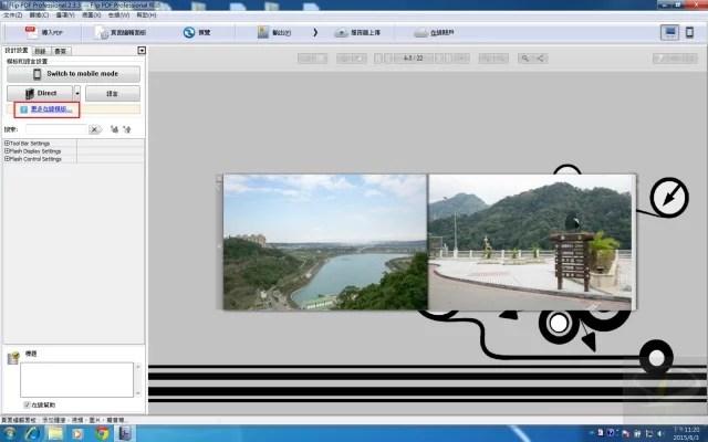 flip-pdf-professional-6