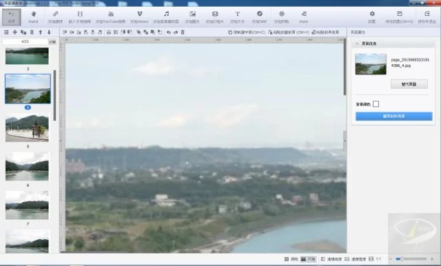 flip-pdf-professional-8