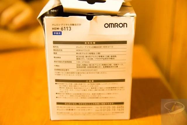 omrom_6113_3