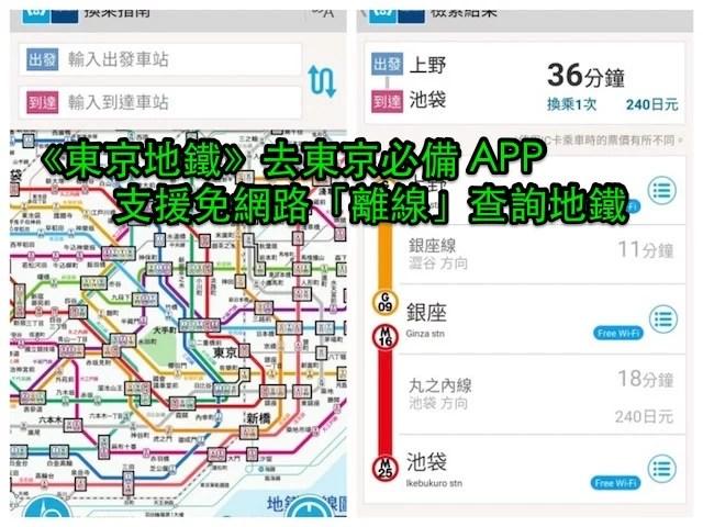東京地鐵APP-snapshot