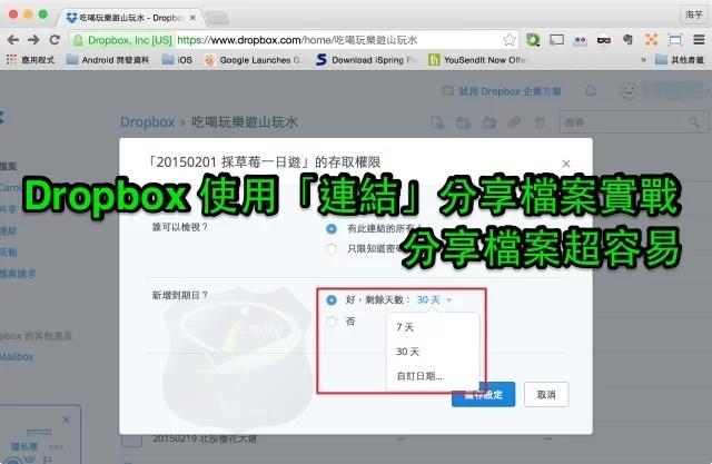 Dropbox_Share_Link