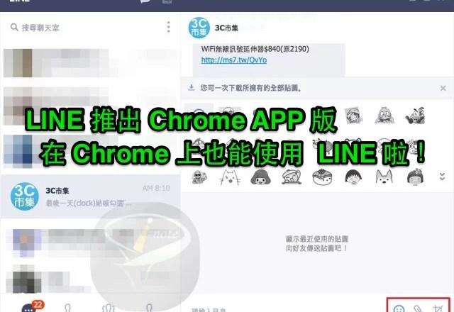 LINE_Chrome