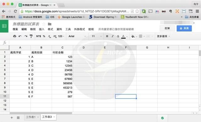 GoogleDrive_1