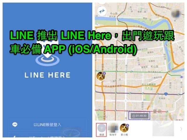 LINE_Here
