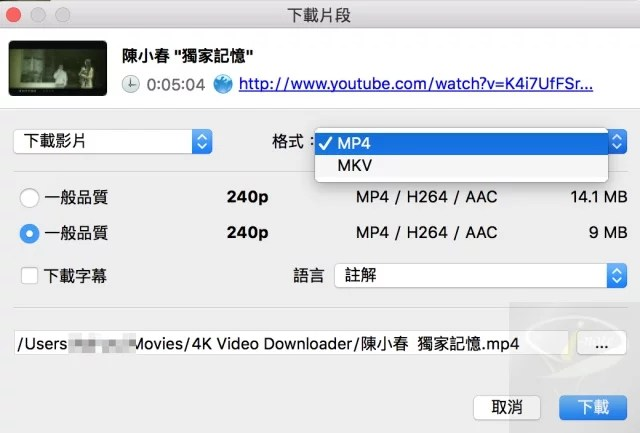 4k video downloader-3
