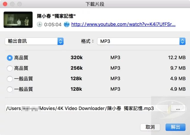 4k video downloader-5