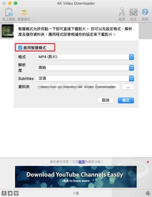 4k video downloader-8