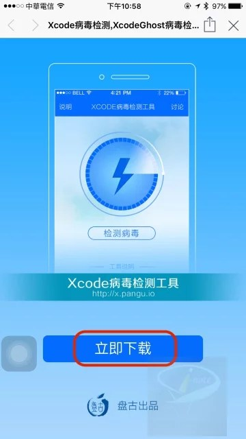 pangu xcodeghost check tools-4