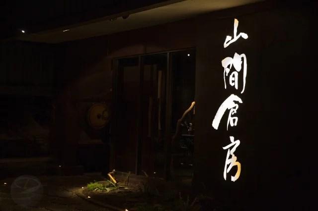 山間倉房-41