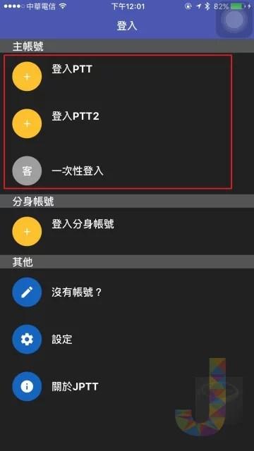 JPTT-iOS-1