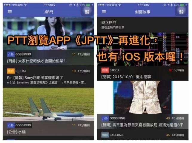 JPTT-iOS