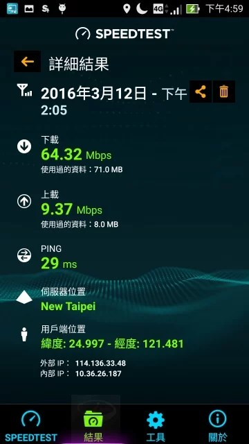 Speedtest-12