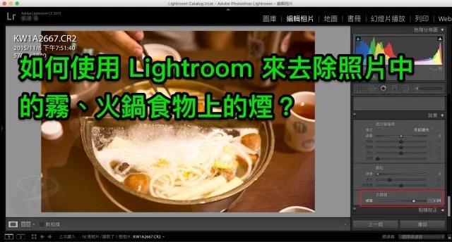 lightroom-Dehaze