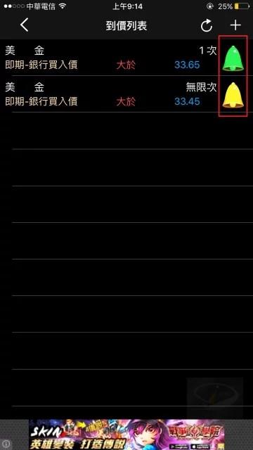 台灣匯率通-10